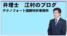 弁理士江村のブログ